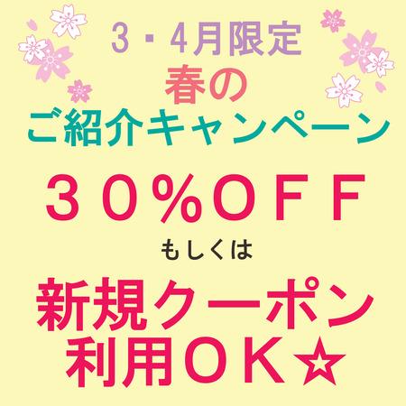 ご紹介クーポン.jpg