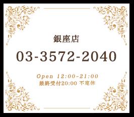 銀座店03-3572-2040
