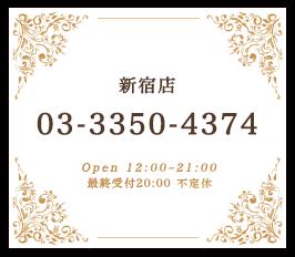 新宿店03-3350-4374