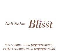 新宿・銀座・有楽町エリアにあるブライダル向けのネイルデザインやフットジェルが人気の【ネイルサロンブリスト(Nailsalon Blisst)】です。