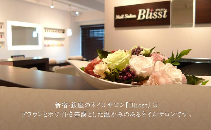 新宿・銀座のネイルサロン『Blisst』はブラウンとホワイトを基調とした温かみのあるネイルサロンです